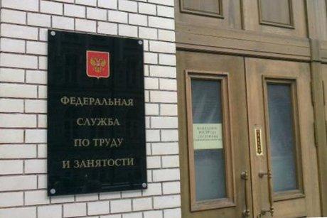 Роструд проверит учреждения, имеющие отношение кпроизводству суррогатного «Боярышника»