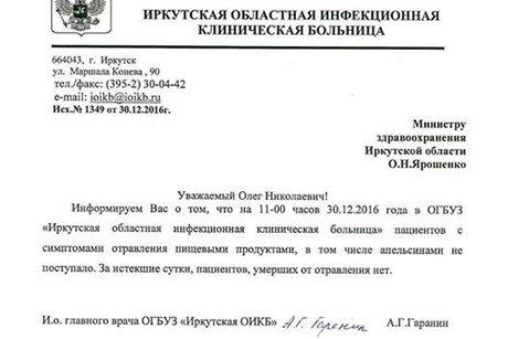 Информацию оботравлении детей мандаринами опровергли винфекционной клинике Иркутска