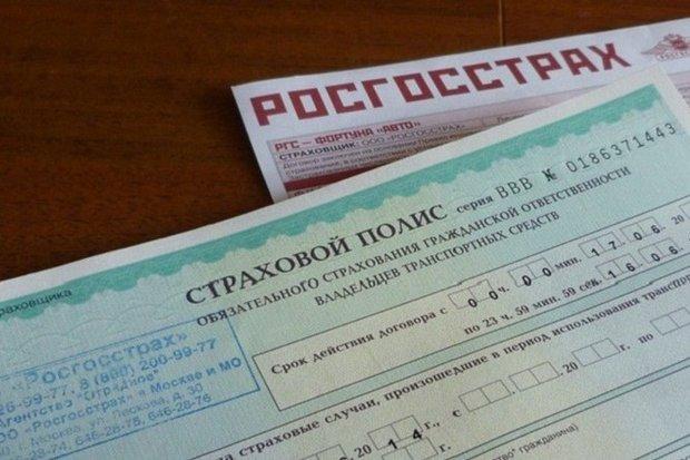 Страховой полис. Фото с сайта www.newsprom.ru