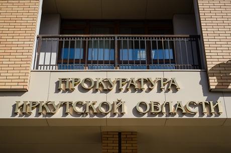 Здание прокуратуры Иркутской области. Фото Ильи Татарникова