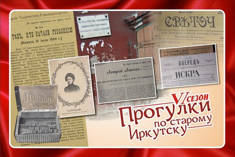 «Прогулки постарому Иркутску» наэтот раз посвятят подпольным изданиям 1905 года