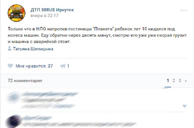 Скриншот группы «ДТП 38RUS»