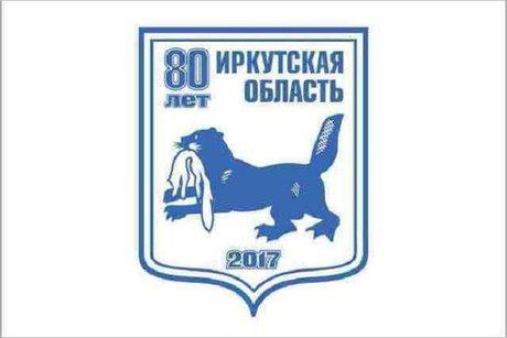 Утвержден знак юбилея Иркутской области