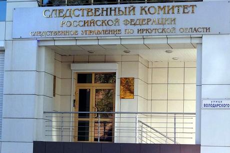 Здание СУ СК РФ по Иркутской области. Фото IRK.ru