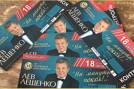 Красноярка оставила братских людей сограниченными возможностями без концерта Льва Лещенко