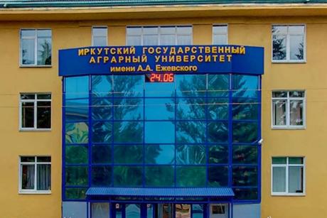Учитель университета вИркутске взял 20 тыс. задиплом