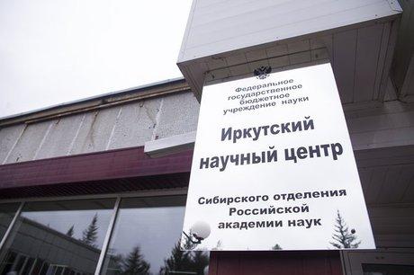 Учёные Иркутской области поддержали ИГУ вконкурсе застатус опорного университета