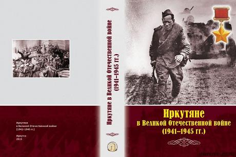 Обложка книги. Фото с сайта irkmuseum.ru