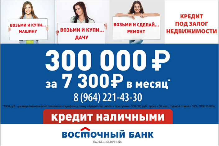 Какая ставка по кредиту восточный банк