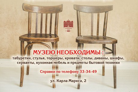 Иркутский краеведческий музей объявил акцию посбору мебели советского периода