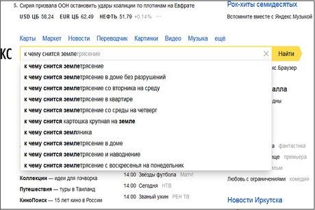 Эксперты «Яндекса» узнали, что снится людям в столице России ивМагадане