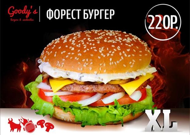 Форест бургер. Фото из группы заведения ВК