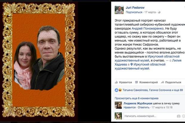 Скриншот поста в Facebook