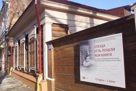 Экскурсионный маршрут «Иркутск Валентина Распутина» запустили вобластном центре