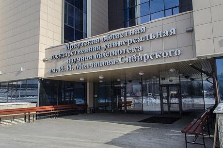 Библиотека имени И.И. Молчанова-Сибирского. Фото IRK.ru