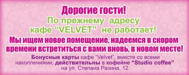 Объявление из группы заведения ВКонтакте