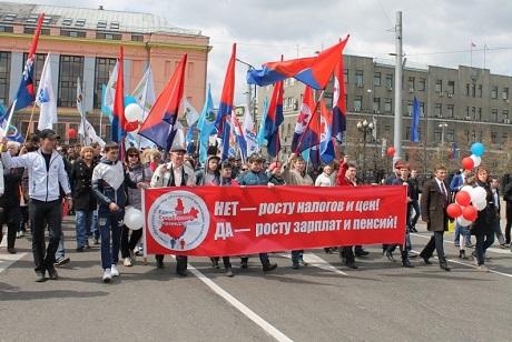 1мая вИркутске пройдёт митинг профсоюзов за нормальную заработную плату