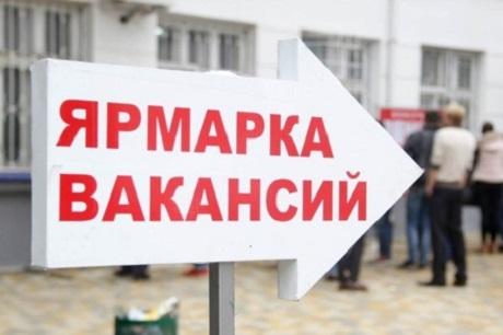 Ярмарка вакансий для молодёжи пройдет вИркутске 17мая