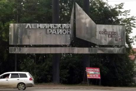 Ленинский район. Фото IRK.ru.