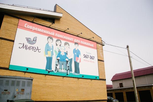 Иркутский пансионат «Мирра»