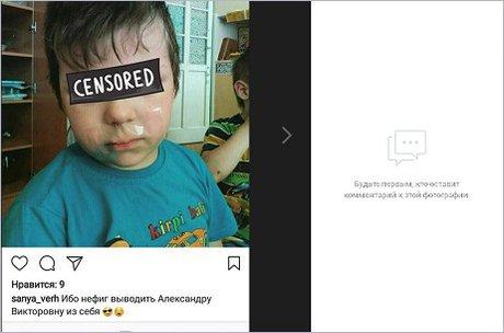 Воспитатель изАнгарска выложила фото ребенка сзаклеенным ртом