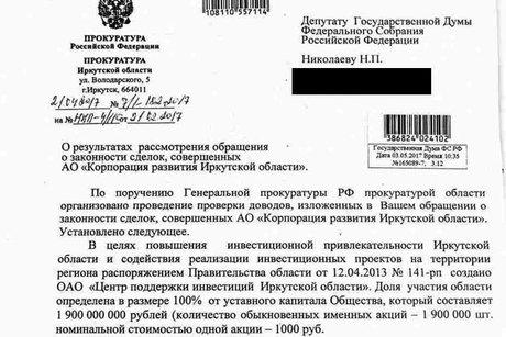 Генпрокуратура Иркутской области проверяет законность сделок КРИО