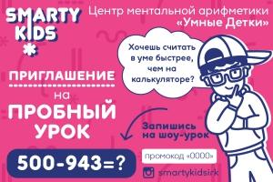 Бесплатное пробное занятие в центре ментальной арифметики SmartyKids*