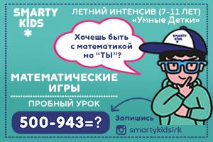 Бесплатное пробное занятие для детей «Математические игры»