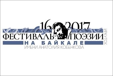 Изображение с сайта baikalpoetry.ru