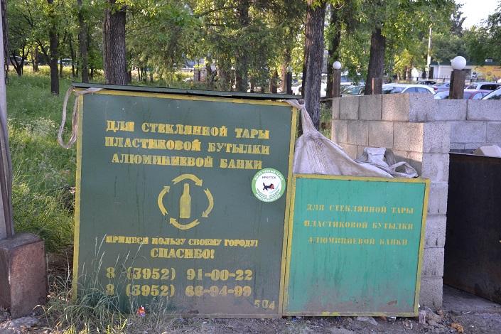 Контейнеры. Фото ИА «Иркутск онлайн»