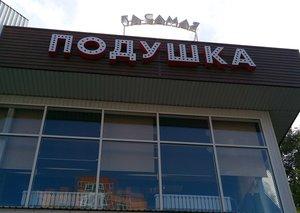 Сиропова сходила в новое заведение на Депутатской.