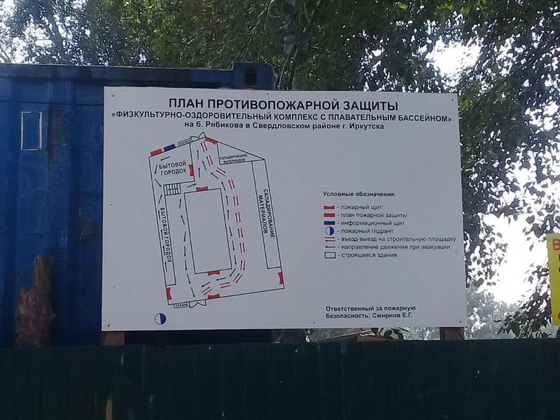Физкультурно-оздоровительный комплекс за300 млн построят вИркутске