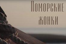 Скриншот фильма «Поморские жонки».