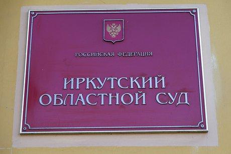 Иркутский областной суд отказал КПРФ виске овозврате прямых выборов главы города