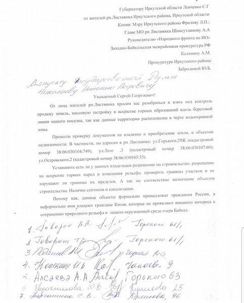 Граждане Листвянки обратились квластям из-за возведения вдоль береговой линии Байкала
