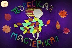 Творческая мастерская для детей в студии «СэндПРО»