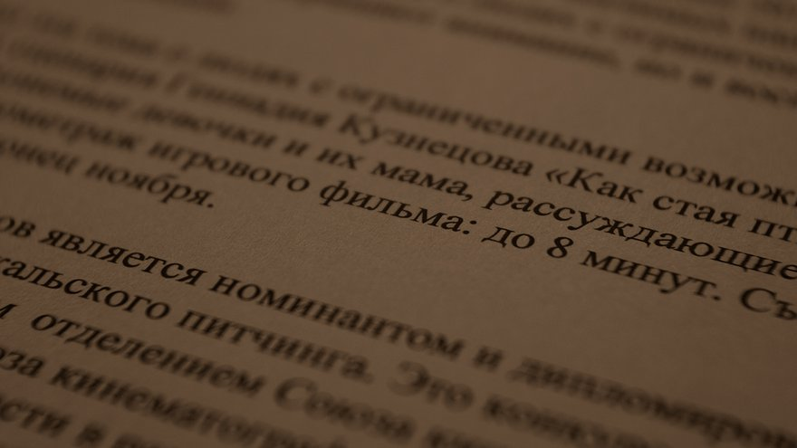 Письмо поддержки от Иркутского отделения Союза кинематографистов РФ