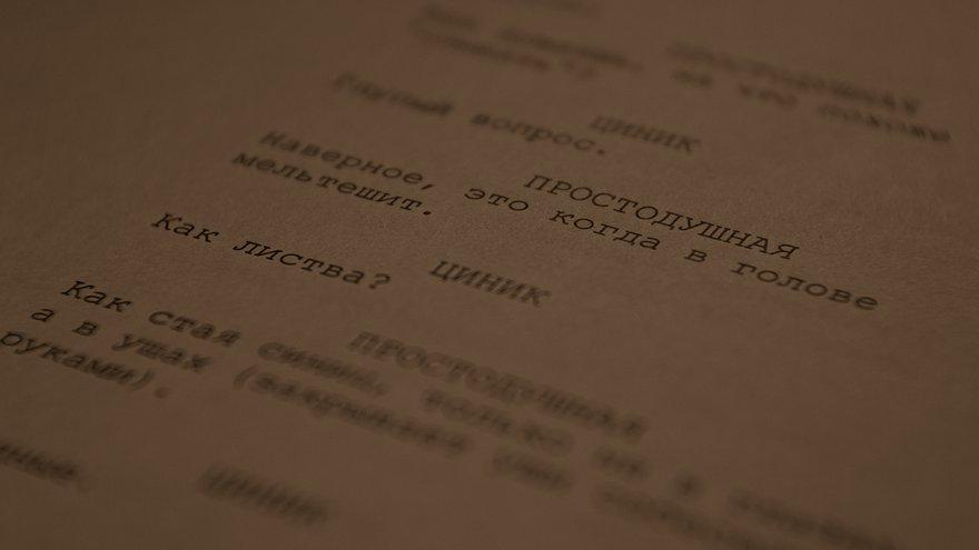 Кусочек сценарного листа