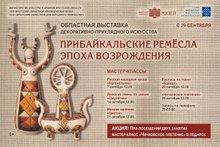 Прибайкальские ремёсла. Эпоха возрождения