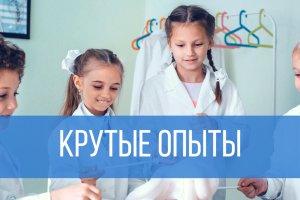 Бесплатный пробный урок «Химические опыты своими руками»
