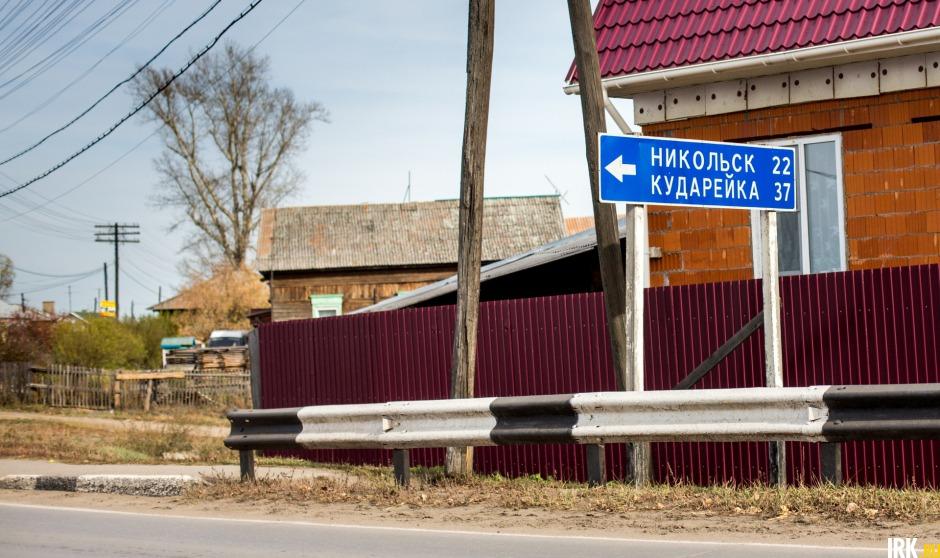 Село Никольск находится в 70-ти километрах от Иркутска, на границе Иркутского и Эхирит-Булагатского районов.