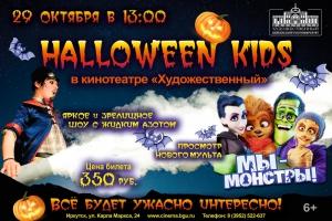 Хеллоуин в культурно-досуговом центре «Художественный»