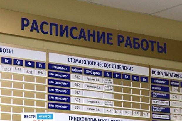 """Фото """"Вести–Иркутск"""""""