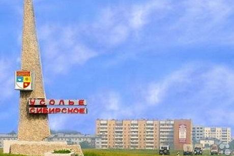 Усолье-Сибирское. Фото пресс-службы правительства Иркутской области