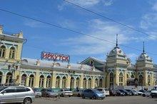 Железнодорожный вокзал Иркутска. Фото Анастасии Украинской