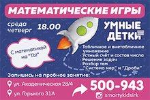 Бесплатное пробное занятие «Математические игры»