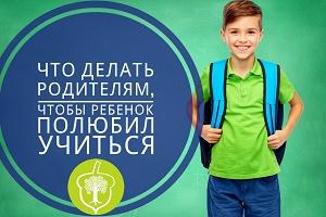 Практикум «Что делать родителям, чтобы ребенок полюбил учиться»