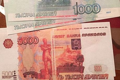 Престарелая иркутянка поменяла 200 тыс. руб. накупюры «банка приколов»