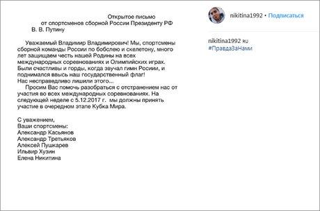 Отстранённые русские спортсмены обратились кПутину соткрытым письмом