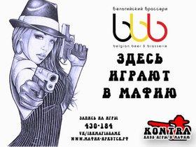 Ролевая психологическая игра «Мафия» в Иркутске